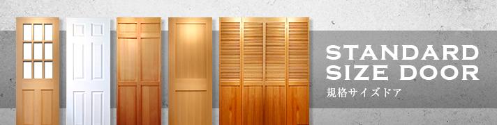 規格サイズドア・木製既製品ドア